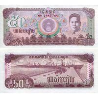 Камбоджа 50 риелей образца 1992 года UNC p35