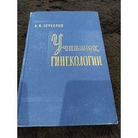 Учебник гинекологии | Серебров Александр Иванович