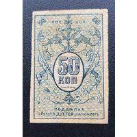 Редкость 50 копеек 1919 год Туркестан с рубля из коллекции