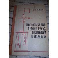 Электроснабжение промышленных предприятий и установок.Учебник для учащихся техникумов.