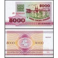 Куплю 5000 рублей 1992 года серии АА АБ АГ АЕ АН АП АТ АХ АЯ БА