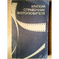 Краткий справочник фотолюбителя
