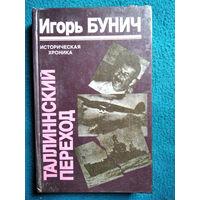Игорь Бунич. Таллинский переход. Историческая хроника.