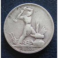 50 копеек 1925