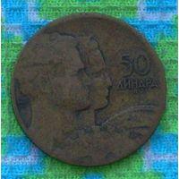 Югославия 50 динар 1955 года. Инвестируй в историю!