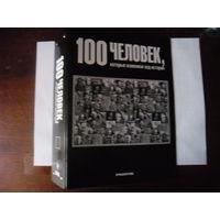 100 человек ,изменивших ход истории,4 шт., с альбомом.
