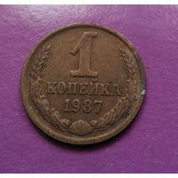 1 копейка 1987 года СССР #06