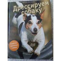 Книга дрессируем собаку