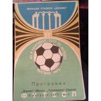 1985 год Динамо Минск--Черноморец Одесса