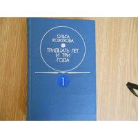 Кожухова О. Избранные произведения в двух томах.
