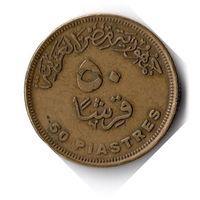 Египет. 50 пиастров. 2010 г.
