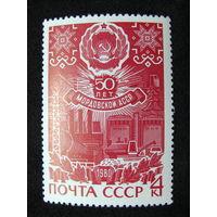 СССР 1980 50 лет Мордовской АССР
