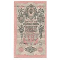10 рублей 1909 года ФО 710368 Шипов - Шмидт