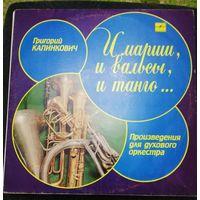 Григорий КалинковичИ марши, и вальсы, и танго