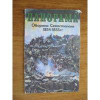Брошюра оборона Севастополя