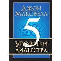 5 уровней лидерства
