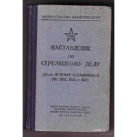 Наставление по стрелковому делу. 7,62-мм пулемет Калашникова (ПК, ПКС, ПКБ и ПКТ).  1969г.