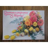Почтовая открытка.2001г.