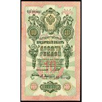 10 Рублей образца 1909 года. Серия ФБ. Шипов-Афанасьев. UNC!!!