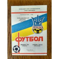 Динамо (Киев)-Бавария(Мюнхен)-1994