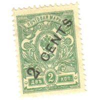 Россия Поста в Китае 1917 год 2 sent (6-й выпуск)