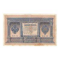 1 рубль, 1898 года, Российская Империя. Шипов - Гейльман. НА -12.