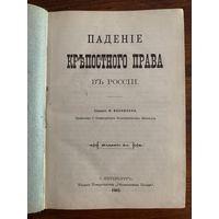 Иванюков И. Падение крепостного права в России. 1903г.