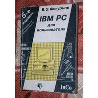 В.Э.Фигурнов IBM PC для пользователя