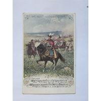 Амвросий Ждаха открытка до 1917