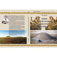 Скифы степей Украины по антропологическим данным Археология