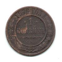 1 копейка 1876 года