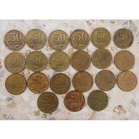 Лот монет РФ. 50 копеек по годам. 18 штук. Опись внутри