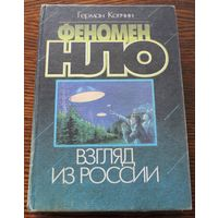 Феномен НЛО. Взгляд из России. Герман Колчин. 1994 год. Книга дает объективную и всестороннюю информацию о феномене НЛО