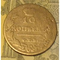 10 копеек 1813 ПС Россия