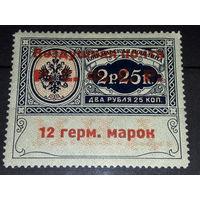 СССР РСФСР 1922 Консульская пошлина. Воздушная почта. Надпечатка 12 герм. марок. Чистая