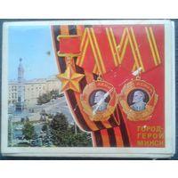 Комплект открыток Город-герой Минск 18 из 24 шт.