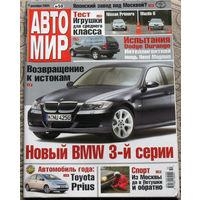 Журнал АВТОМИР  50 - 2004