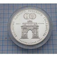 СССР 3 рубля 1991г.Триумфальная арка. Пруф. Серебро 0,900.