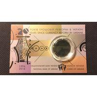 Кейс для монеты 1 гривна 2016 20 лет денежной реформы