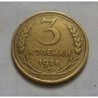 3 копейки СССР 1928 г.