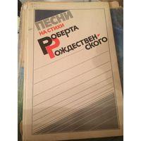 Песни на стихи Роберта Рождественского. твердый переплет, размер 17,5 на 26,5 см, 221 страниц. Надорвана немного, видно по фото.