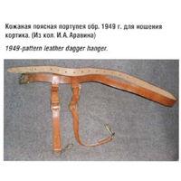 Редчайшая поясная портупея из натур.кожи 1949года для ношения кортика ВВС! Это кортик снаряжение сделано по образцу ГЕНЕРАЛЬСКОГО 1940ГОДА! Отсюда и цена.