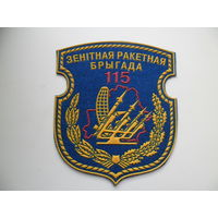 115-я Зенитная ракетная бригада