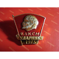 Значок ВЛКСМ ударник 1973