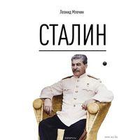 Млечин. Сталин