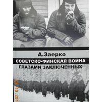 """""""Советско-финская война глазами заключенных"""""""