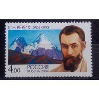 100 лет со дня рождения С.Н. Рериха, Россия, 2004 год, 1 марка