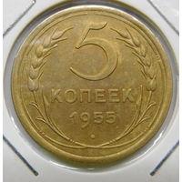 5 копеек 1955г. (6)