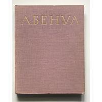 А. БЕНУА, 1965г.