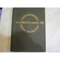 Справочник радиолюбителя конструктора. 752стр.